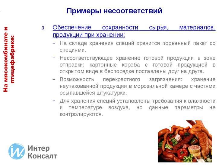 Обеспечение сохранности сырья, материалов, продукции при хранении: Обеспечени...