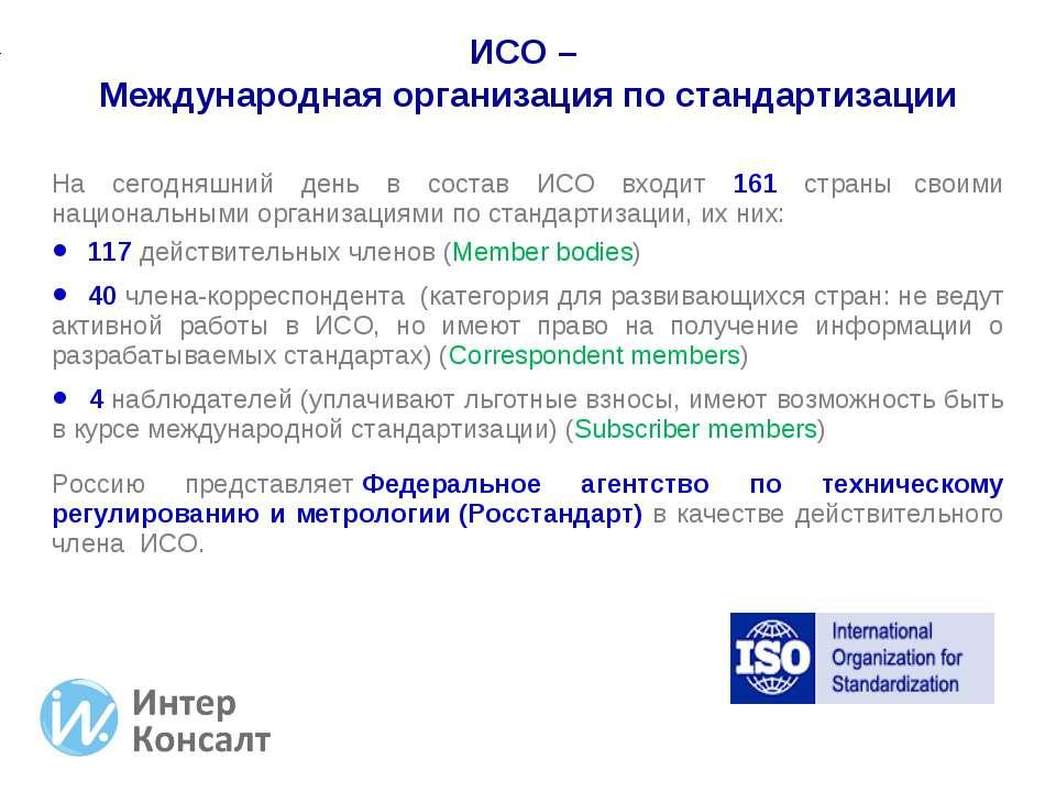 На сегодняшний день в состав ИСО входит 161 страны своими национальными орган...