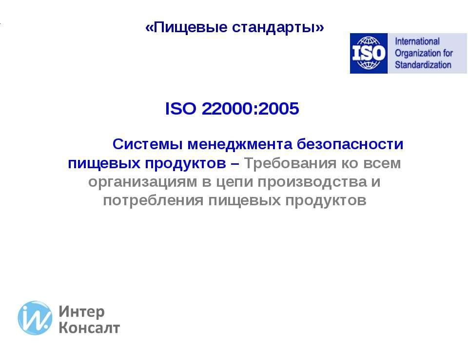 ISO 22000:2005 ISO 22000:2005 Системы менеджмента безопасности пищевых продук...