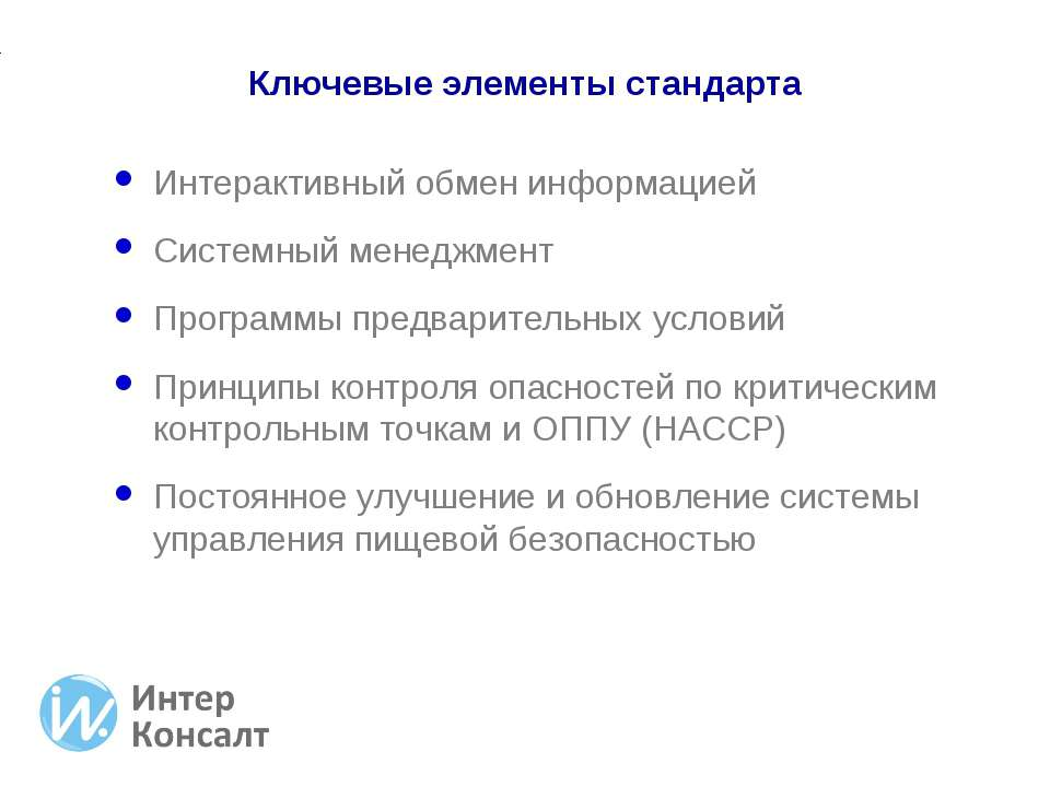 Интерактивный обмен информацией Интерактивный обмен информацией Системный мен...