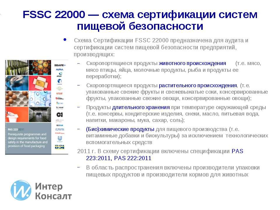 Схема Сертификации FSSC 22000 предназначена для аудита и сертификации систем ...
