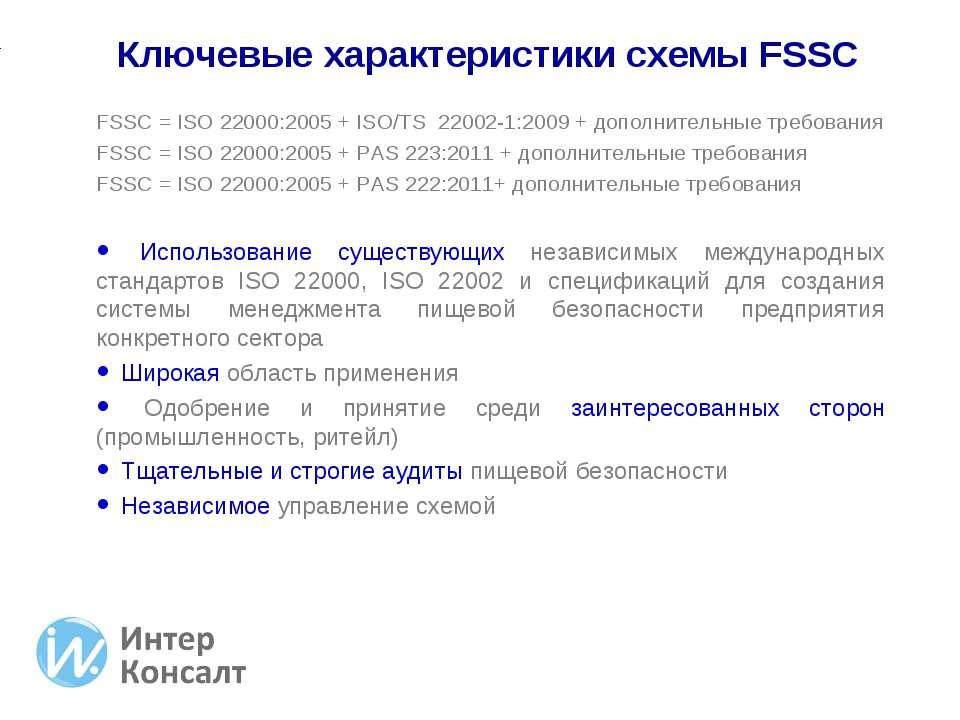 FSSC = ISO 22000:2005 + ISO/TS 22002-1:2009 + дополнительные требования FSSC ...