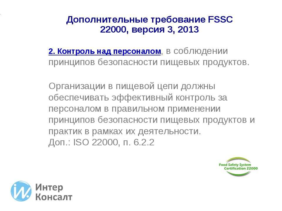 2. Контроль над персоналом, в соблюдении принципов безопасности пищевых проду...