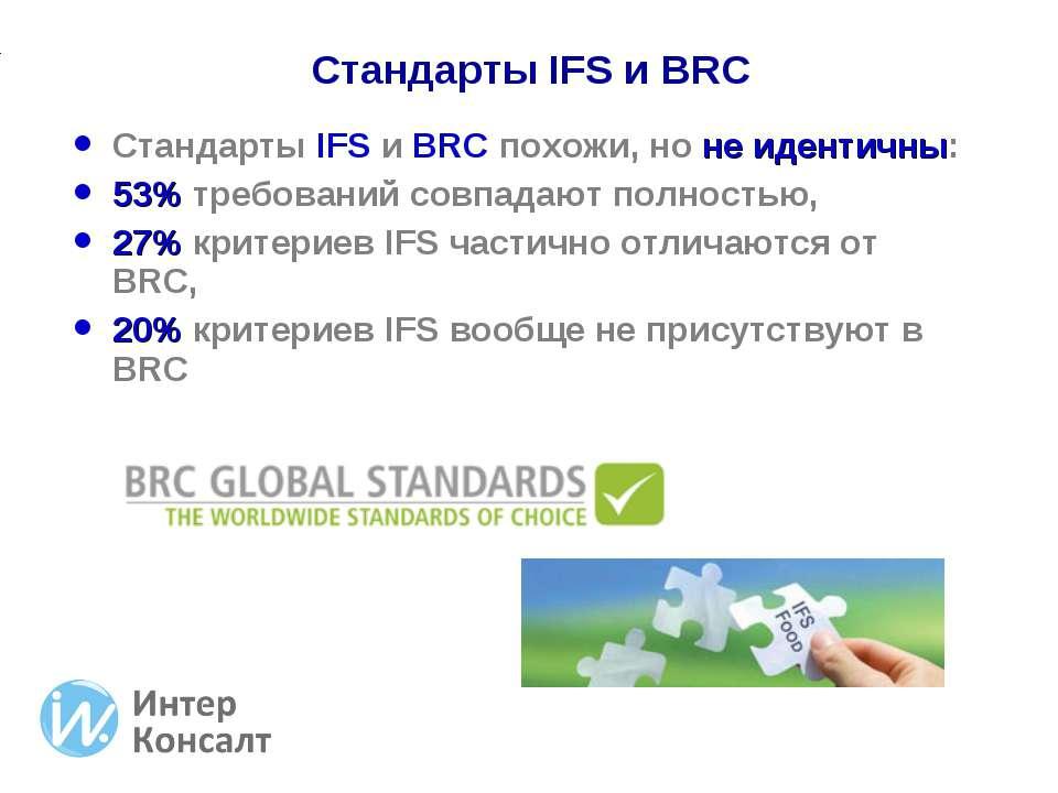 Стандарты IFS и BRC похожи, но не идентичны: Стандарты IFS и BRC похожи, но н...