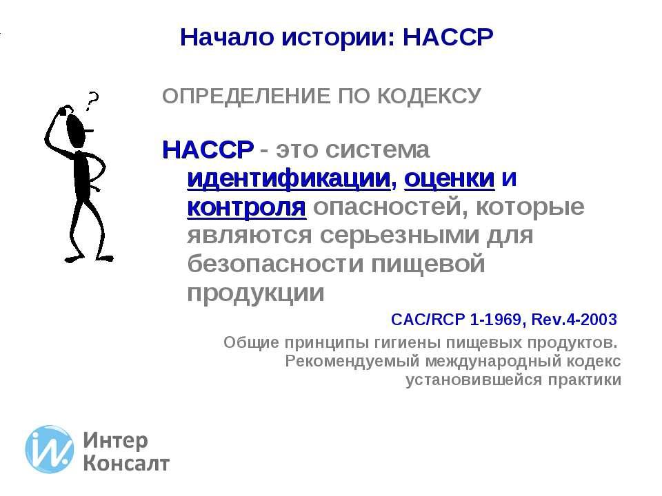 ОПРЕДЕЛЕНИЕ ПО КОДЕКСУ ОПРЕДЕЛЕНИЕ ПО КОДЕКСУ HACCP - это система идентификац...