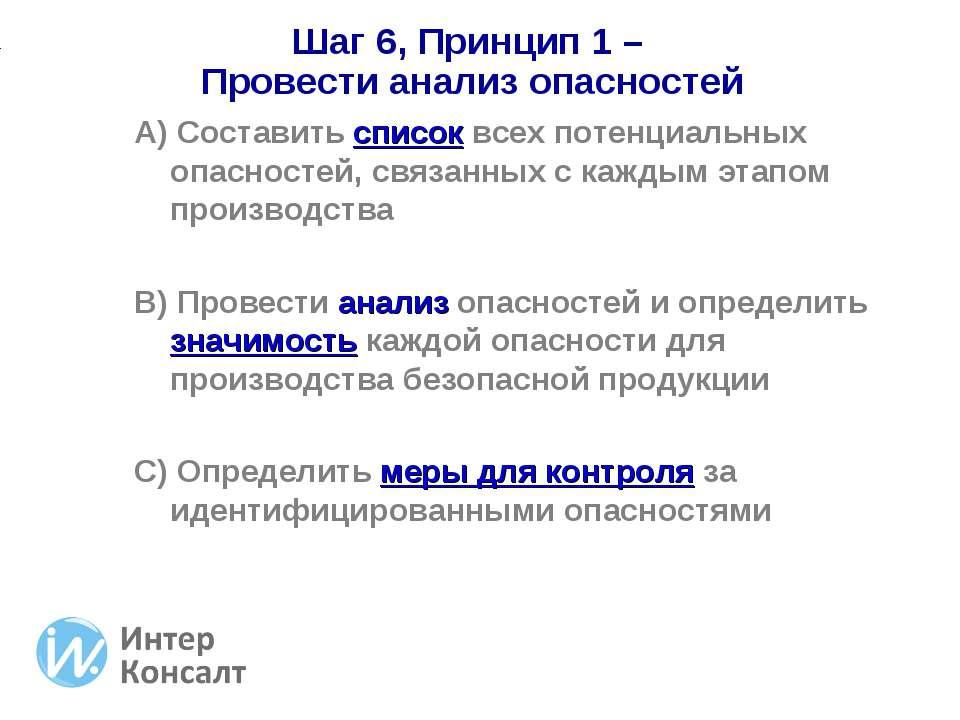 А) Составить список всех потенциальных опасностей, связанных с каждым этапом ...