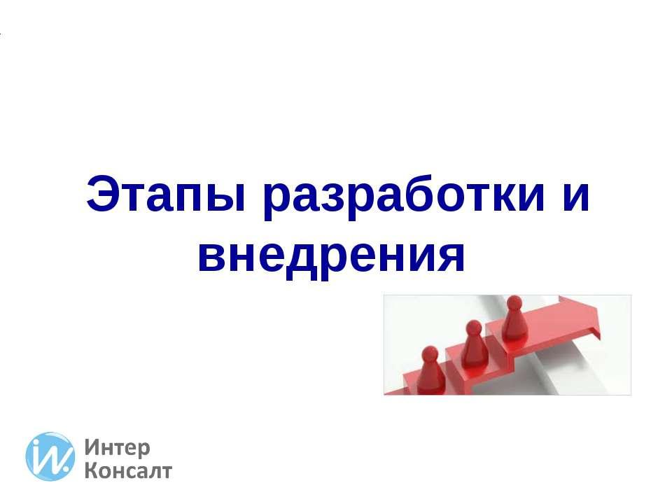 Этапы разработки и внедрения Этапы разработки и внедрения