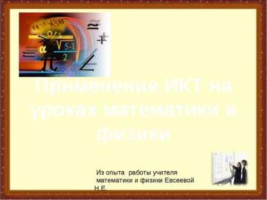 Применение ИКТ на уроках математики и физики Из опыта работы учителя математи...