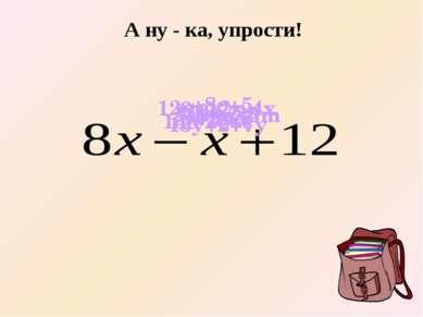 А ну - ка, упрости! 13у+2+7у 7m-m+3m y+2y-7 5x-2x-x 10z-z-z c+8c+5 12x+12x-4x...
