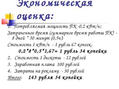 Экономическая оценка: 1. Потребляемая мощность ПК -0,2 кВт/ч; Затраченное вре...