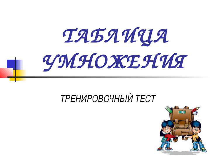ТАБЛИЦА УМНОЖЕНИЯ ТРЕНИРОВОЧНЫЙ ТЕСТ