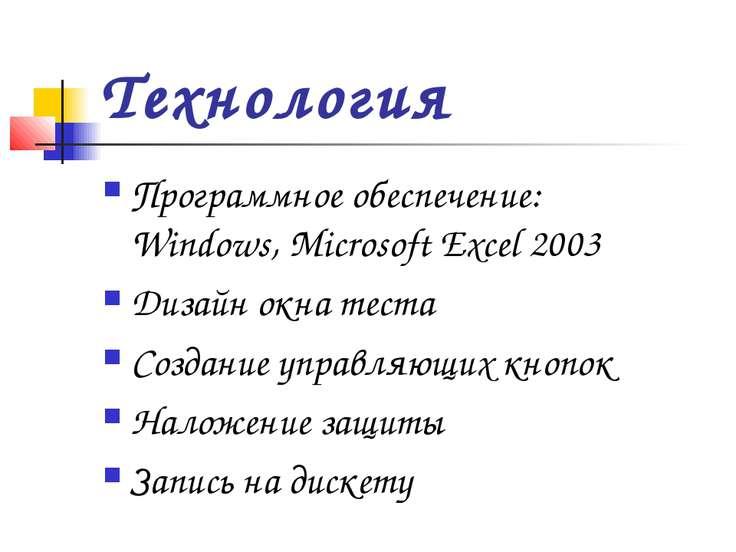 Технология Программное обеспечение: Windows, Microsoft Excel 2003 Дизайн окна...