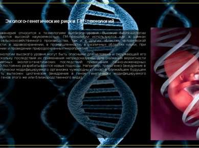 Эколого-генетические риски ГМ-технологий Генная инженерия относится к техноло...