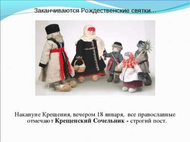 Накануне Крещения, вечером 18 января, все православные отмечают Крещенский Со...