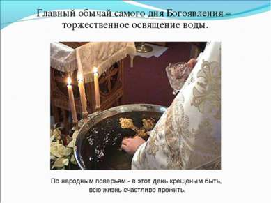 Главный обычай самого дня Богоявления – торжественное освящение воды. По наро...