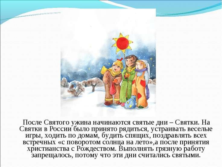 После Святого ужина начинаются святые дни – Святки. На Святки в России было п...