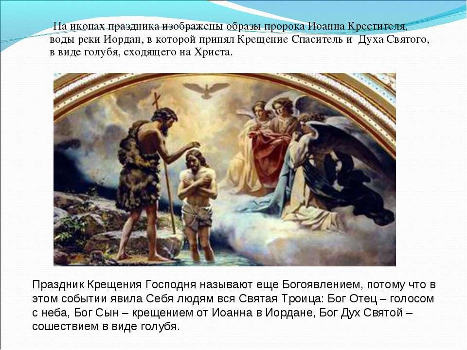 На иконах праздника изображены образы пророка Иоанна Крестителя, воды реки Ио...
