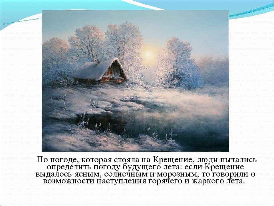 По погоде, которая стояла на Крещение, люди пытались определить погоду будуще...