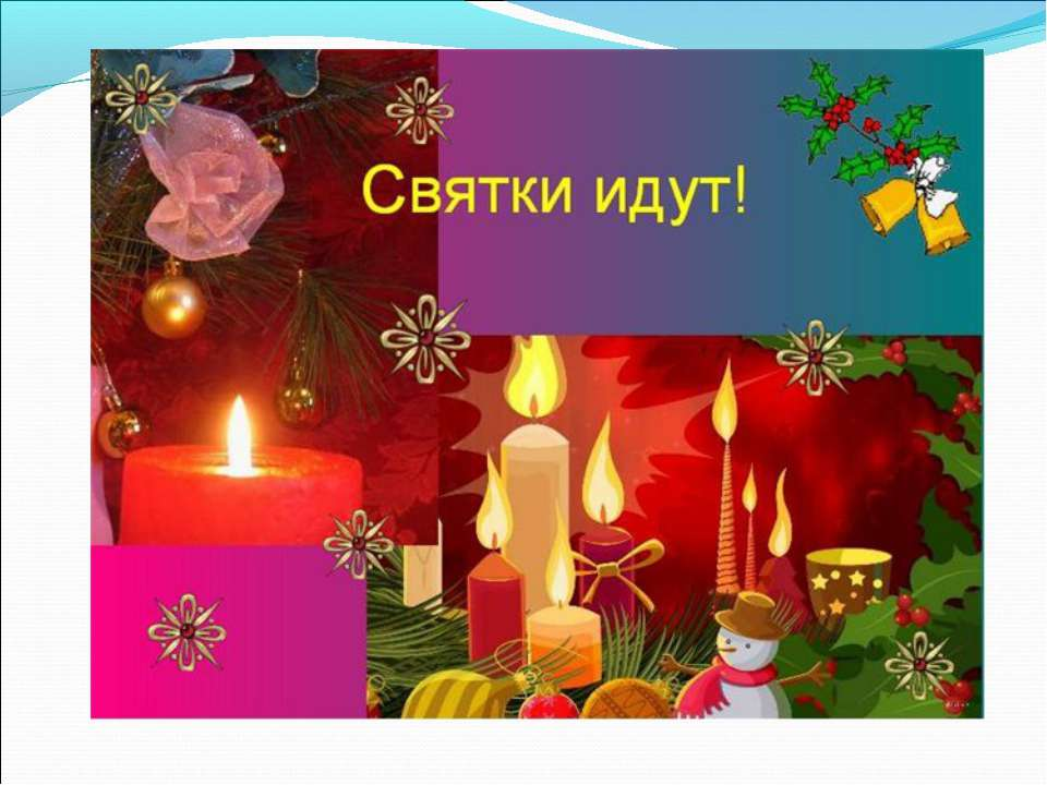 Поздравления на святки картинки