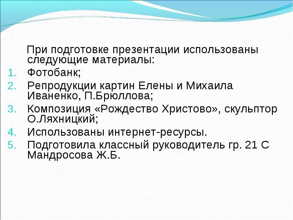 При подготовке презентации использованы следующие материалы: Фотобанк; Репрод...