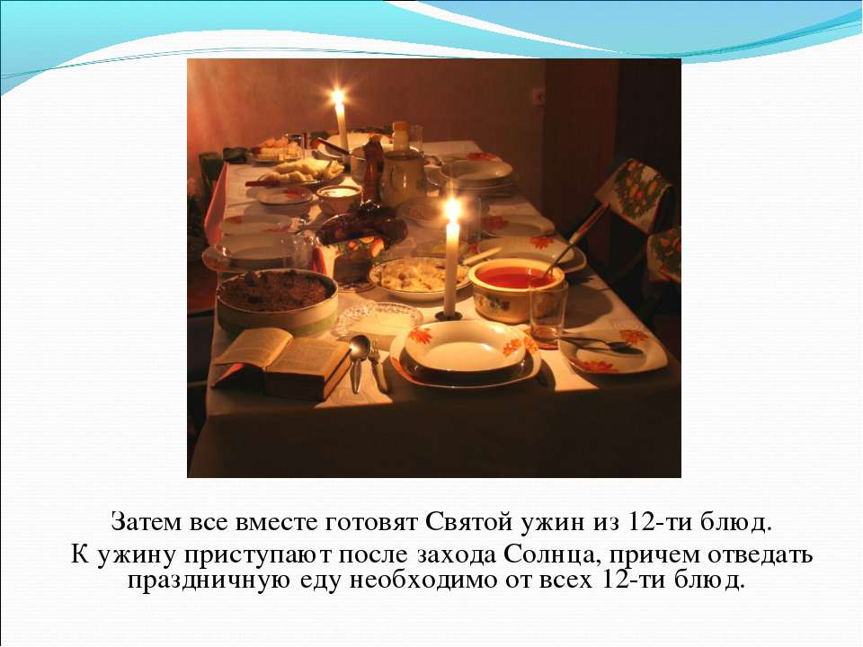 Затем все вместе готовят Святой ужин из 12-ти блюд. К ужину приступают после ...