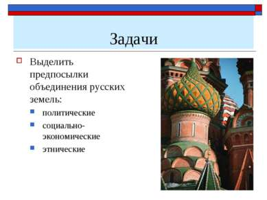 Задачи Выделить предпосылки объединения русских земель: политические социальн...
