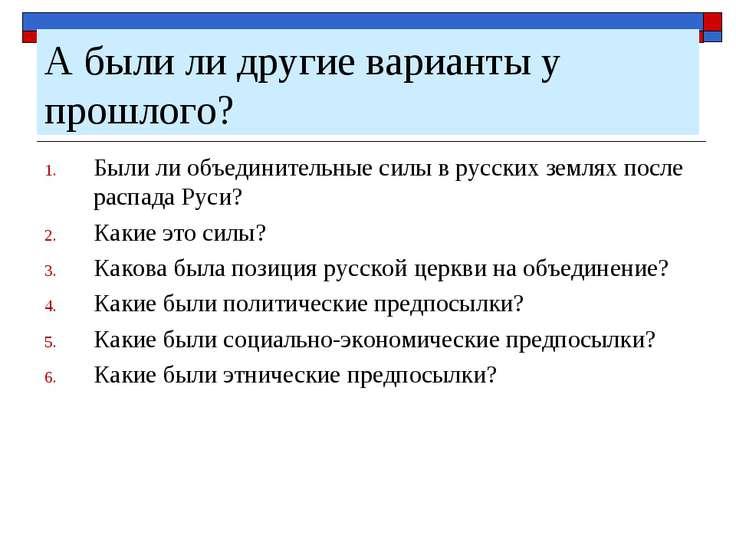 А были ли другие варианты у прошлого? Были ли объединительные силы в русских ...