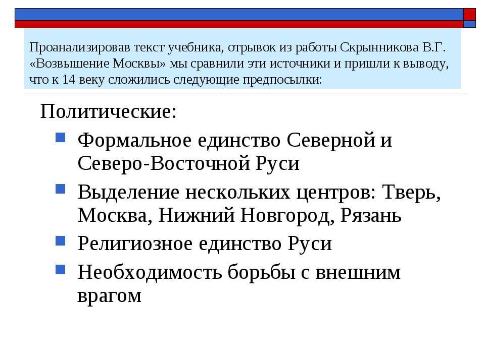 Проанализировав текст учебника, отрывок из работы Скрынникова В.Г. «Возвышени...