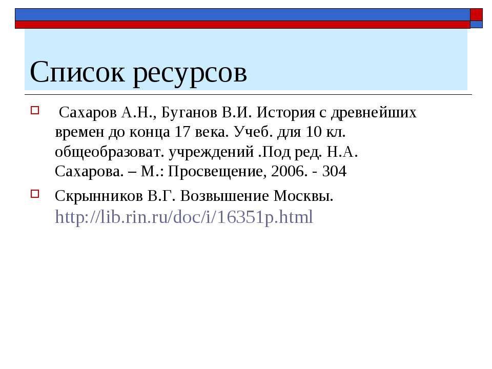 Список ресурсов Сахаров А.Н., Буганов В.И. История с древнейших времен до кон...