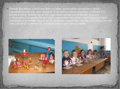 Прежде чем начать лепить игрушки из глины, необходимо познакомить детей с нар...