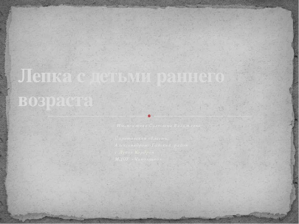 Имангалиева Светлана Васильевна Саратовская область, Алексанвдрово-Гайский ра...