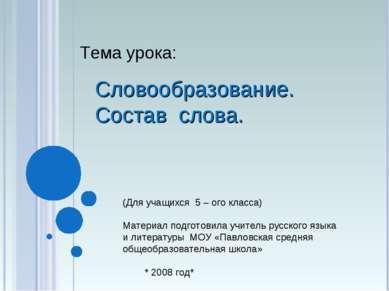 Тема урока: (Для учащихся 5 – ого класса) Материал подготовила учитель русско...