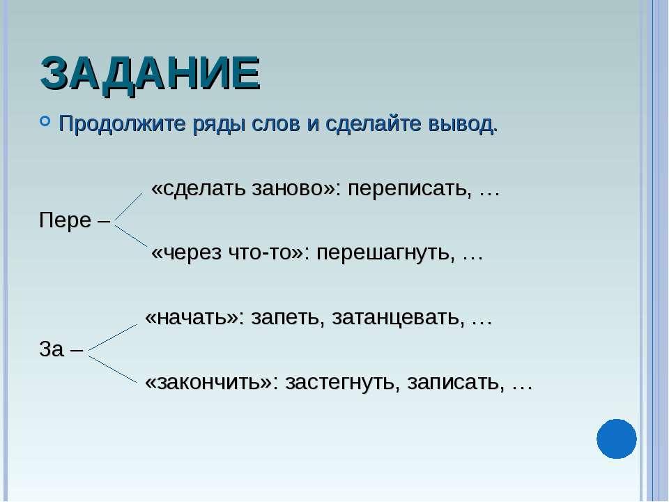ЗАДАНИЕ Продолжите ряды слов и сделайте вывод. «сделать заново»: переписать, ...
