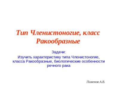 Тип Членистоногие, класс Ракообразные Задачи: Изучить характеристику типа Чле...