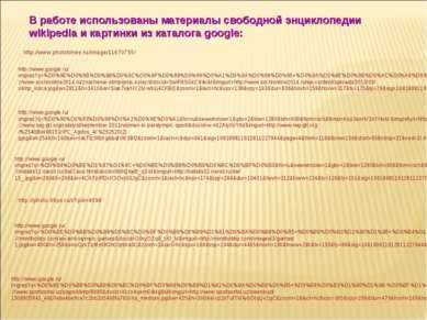 http://www.phototimes.ru/image/11670755/ http://www.google.ru/imgres?q=%D0%9E...