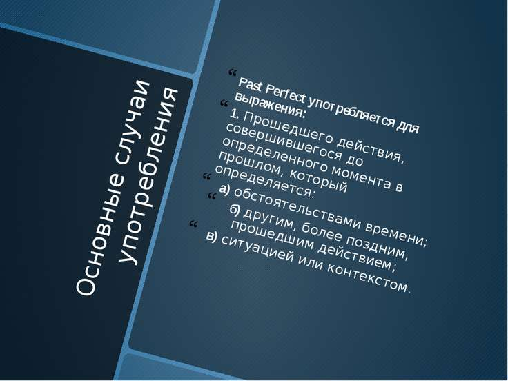 Основные случаи употребления Past Perfect употребляется для выражения: 1. Про...