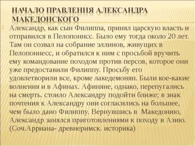 Александр, как сын Филиппа, принял царскую власть и отправился в Пелопоннсс. ...