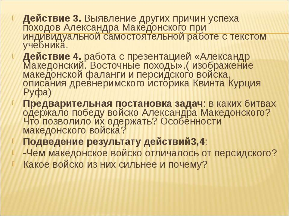 Действие 3. Выявление других причин успеха походов Александра Македонского пр...