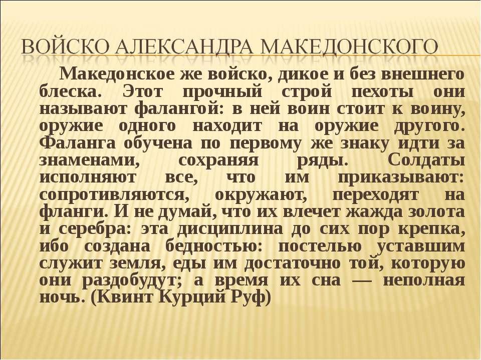 Македонское же войско, дикое и без внешнего блеска. Этот прочный строй пехоты...