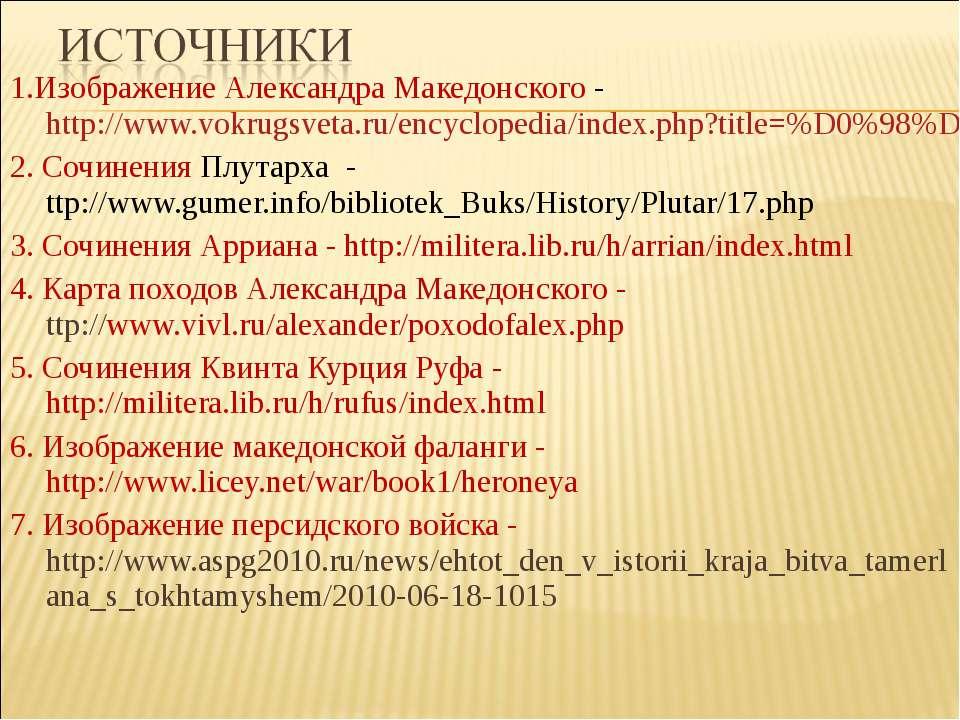 1.Изображение Александра Македонского - http://www.vokrugsveta.ru/encyclopedi...