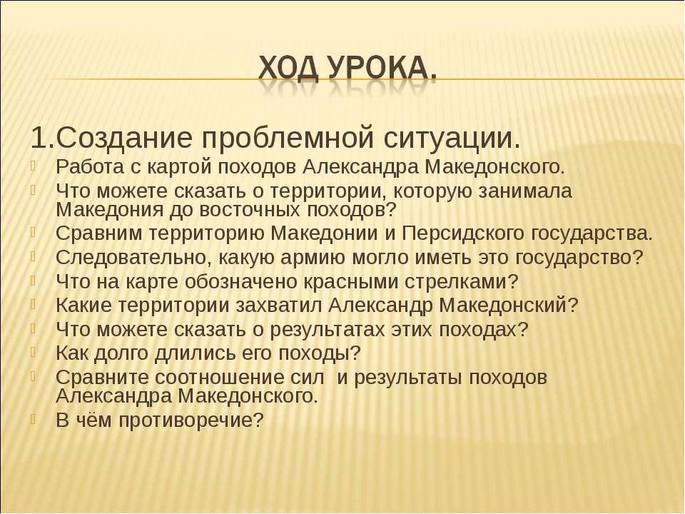 1.Создание проблемной ситуации. Работа с картой походов Александра Македонско...