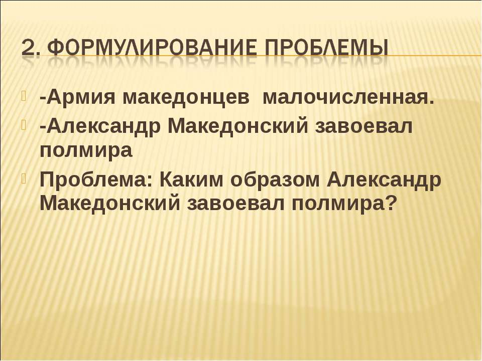 -Армия македонцев малочисленная. -Александр Македонский завоевал полмира Проб...