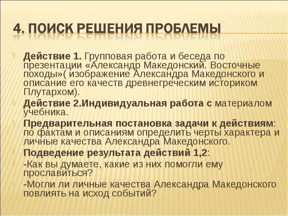 Действие 1. Групповая работа и беседа по презентации «Александр Македонский. ...