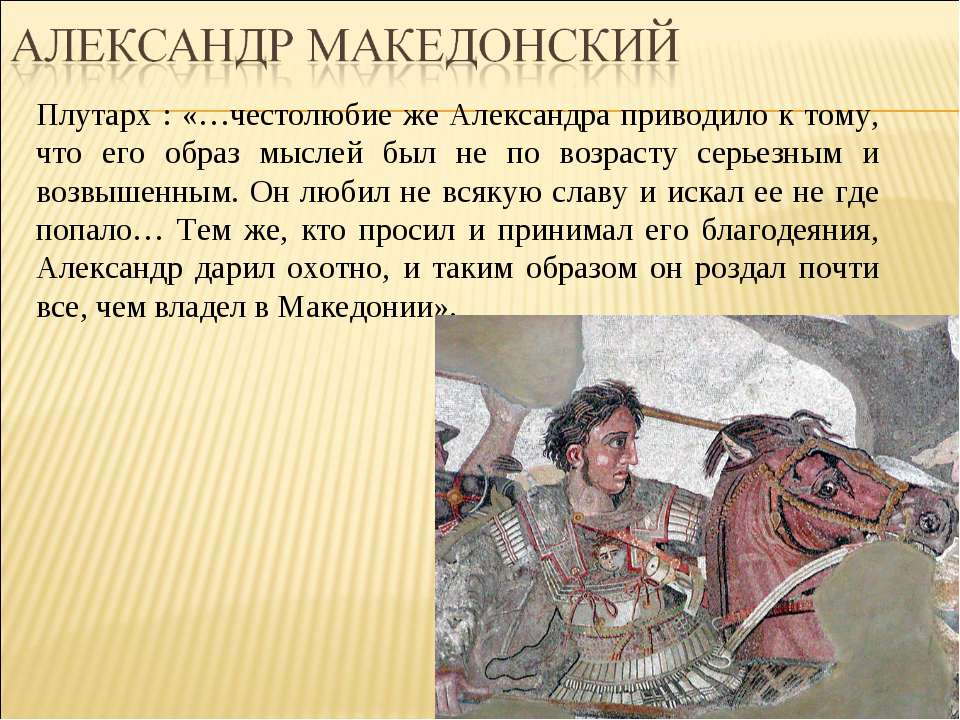 Плутарх : «…честолюбие же Александра приводило к тому, что его образ мыслей б...