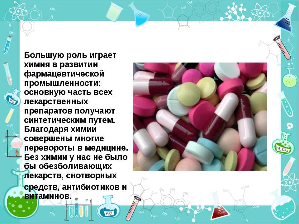 Большую роль играет химия в развитии фармацевтической промышленности: основну...