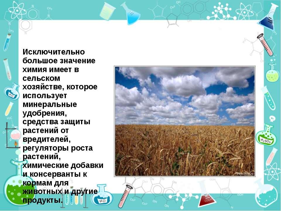 Исключительно большое значение химия имеет в сельском хозяйстве, которое испо...