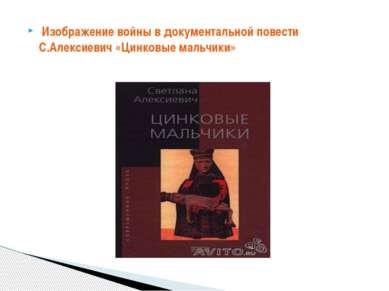 Изображение войны в документальной повести С.Алексиевич «Цинковые мальчики»