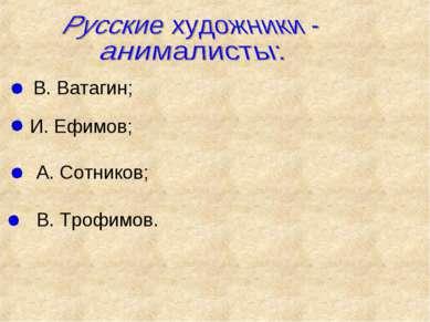 В. Ватагин; И. Ефимов; А. Сотников; В. Трофимов.