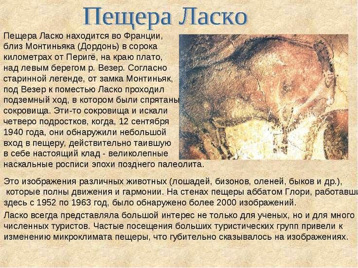 Пещера Ласко находится во Франции, близ Монтиньяка (Дордонь) в сорока километ...