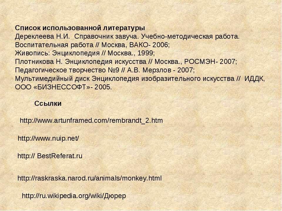 http://www.artunframed.com/rembrandt_2.htm http:// BestReferat.ru http://www....